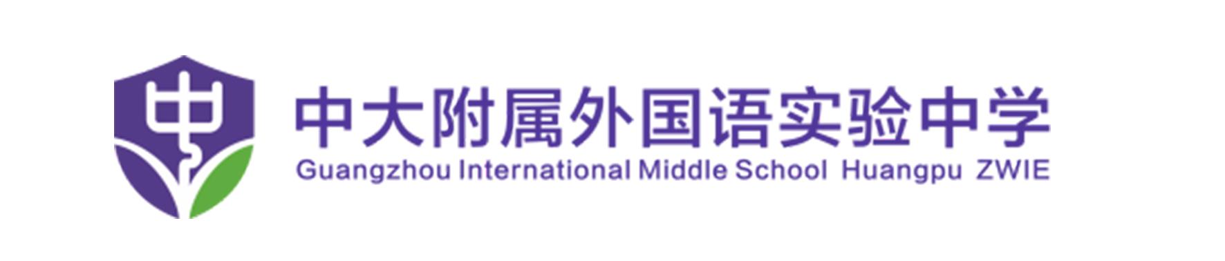 中大附属外国语实验中学